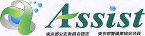 東京都板橋区にある株式会社アシスト 交通誘導警備・施設警備・雑踏警備(イベント警備)